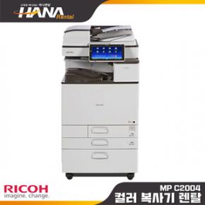 칼라복사기렌탈 RICOH MP C2004SP 하나렌탈(복합기,정품,임대,렌탈,대여)