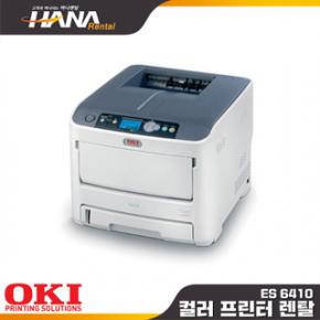 소형프린터렌탈 OKI ES6410 하나렌탈(프린터,정품,렌탈,임대,대여)
